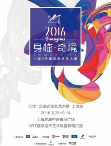 2016 Chinese VR Virtual Space Art Exhibition: Immersive