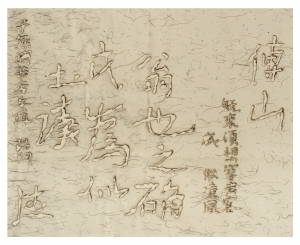 Calligraphy - Contemporary Chinese Painting