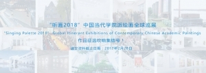 """Singing Palette 2018"" Global Itinerant Exhibitions of Contemporary Chinese Academic Paintings - The preparation work is going on now!"